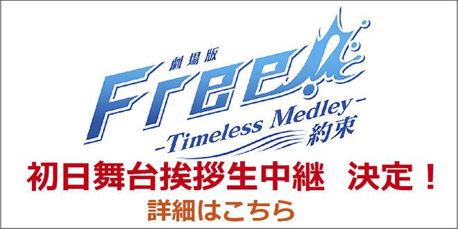 Free!舞台挨拶中継