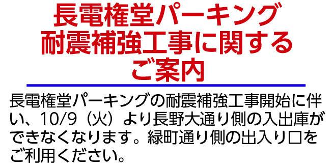 長野グランドシネマズ